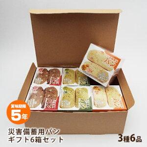 非常食 災害備蓄用パン ECOボックス 贈答用3種6箱セット ギフトBOX入り オレンジ・プチヴェール・クランベリー&ホワイトチョコ 箱入り アルミパック 5年保存 エコボックス