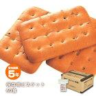 三立製菓のビスケット60食セット(アルミ蒸着パックのうえ、段ボール箱入り)