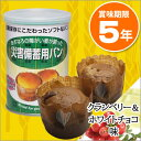 非常食パン5年保存♪災害備蓄用缶入りパン『クランベリー&ホワイトチョコ』(災害備蓄用パン/パンの缶詰)