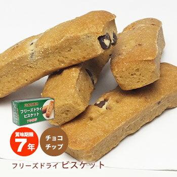 7年保存災害備蓄用フリーズドライビスケット「チョコチップ」醗酵豆乳入(非常食 保存食)