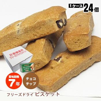 7年保存災害備蓄用フリーズドライビスケット「チョコチップ」×24個セット箱売り醗酵豆乳入(非常食 保存食)
