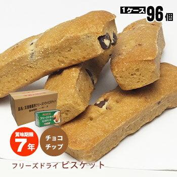 7年保存災害備蓄用フリーズドライビスケット「チョコチップ」×96個セット箱売り醗酵豆乳入(非常食 保存食)