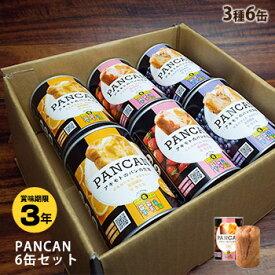 非常食 パンの缶詰 アキモトのパンの缶詰 PANCAN 3種6缶セット[ブルーベリー、オレンジ、ストロベリー] 多言語対応 缶入りソフトパン 3年保存