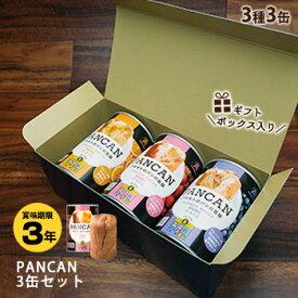 非常食 パンの缶詰 アキモトのパンの缶詰 PANCAN 3種3缶セット[ブルーベリー、オレンジ、ストロベリー] 多言語対応 缶入りソフトパン 3年保存 インバウンド 外国人向