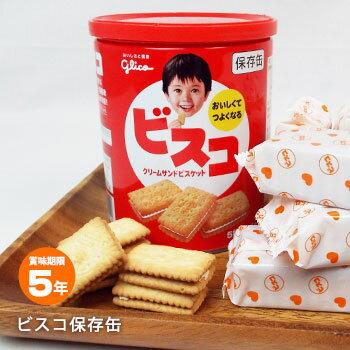 ビスコ保存缶クリームサンドビスケット(お菓子 非常食 保存食 防災グッズ)