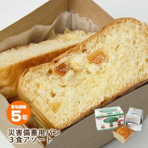 非常食災害備蓄用パンアルミパック3食アソート[オレンジ・黒豆・プチヴェール](パック入りパン 保存食)