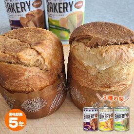 新食缶ベーカリー 5年保存 コーヒー・黒糖・オレンジ(新食感 BAKERY 非常食 缶詰 おすすめ 水なし おいしい 缶詰パン パン缶 楽天 人気 通販)