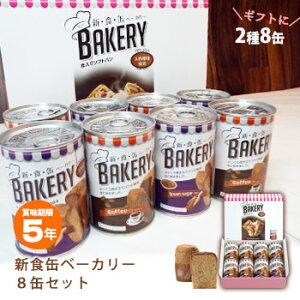 非常食新食缶ベーカリー『アソート8缶セット(コーヒー&黒糖)』(5年保存 保存食 ソフトパン 缶入りパン パンの缶詰)