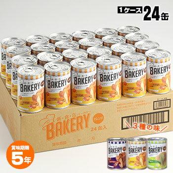 非常食新食缶ベーカリー『コーヒー×24缶セット』(珈琲 5年保存 保存食 ソフトパン 缶入りパン パンの缶詰)