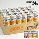 【ケース売り】新食缶ベーカリー 5年保存 24缶入り 1ケース コーヒー・黒糖・オレンジ(新食感 BAKERYベーカリー 非常…