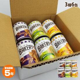 非常食新食缶ベーカリー『アソート6缶セット(コーヒー&黒糖&オレンジ)』(5年保存 保存食 ソフトパン 缶入りパン パンの缶詰)