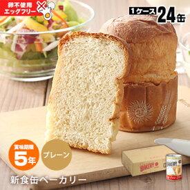 非常食新食缶ベーカリー『プレーン(卵不使用)×24缶セット』(エッグフリー 卵アレルギー 5年保存 保存食 ソフトパン 缶入りパン パンの缶詰)