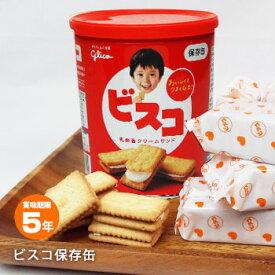 ビスコ保存缶 ビスケット 乳酸菌クリームサンド お菓子 非常食 保存食 防災グッズ
