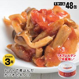 非常食 黒潮町缶詰 ×48缶セット グルメ缶 トマトで煮込んだカツオとキノコ 90g 魚の缶詰