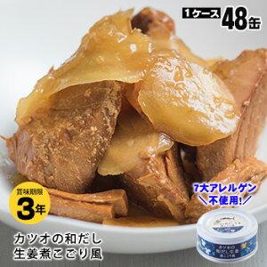 非常食 黒潮町缶詰 ×48缶セット グルメ缶  カツオの和だし生姜煮こごり風 95g 魚の缶詰