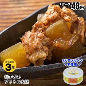 非常食 黒潮町缶詰 ×48缶セット グルメ缶 柚子香るブリトロ大根 95g 魚の缶詰