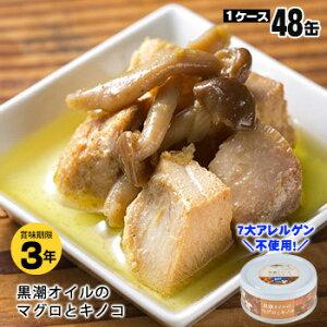 非常食 黒潮町缶詰 ×48缶セット グルメ缶 黒潮オイルのマグロとキノコ 100g 魚の缶詰