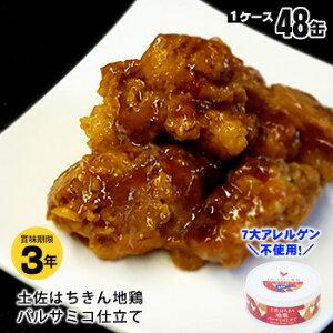 非常食 黒潮町缶詰 ×48缶セット グルメ缶 土佐はちきん地鶏 バルサミコ仕立て 90g