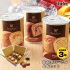 非常食ボローニャの美味しいパンの缶詰缶deボローニャ3種6缶セット賞味期限3年プレーン・メープル・チョコレート