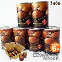非常食 備蓄deボローニャ 3種6缶セット プレーン・メープル・ライ麦オレンジ 5年保存 賞味期限5年 ブリオッシュパン
