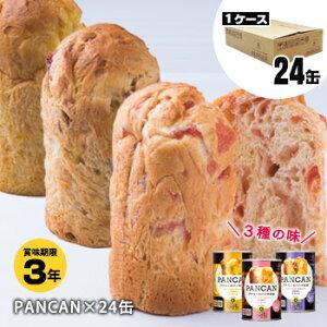 非常食 パンの缶詰 アキモトのパンの缶詰 PANCAN×24缶入りケース販売 多言語対応 缶入りソフトパン 3年保存