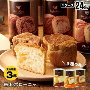非常食 ボローニャの美味しいパンの缶詰 缶deボローニャ ×24缶 賞味期限3年 プレーン・メープル・チョコレート