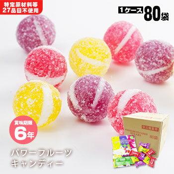 パワーフルーツキャンディ×80袋セット[箱入り](6年保存 非常食 飴 キャンディー)
