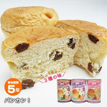 非常食缶入りパン パンカン!(おいしい備蓄食 パンの缶詰 パン缶 5年保存 PANKAN PAN-KAN Pan-Kan)
