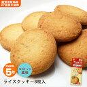 非常食尾西のライスクッキー8枚入 ココナッツ風味(米粉クッキー ビスケット 保存食 お菓子)