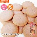非常食尾西のライスクッキー8枚入 いちご味(米粉クッキー ビスケット 保存食 お菓子)