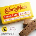 携帯食 保存食 カロリーメイトロングライフ[2本入]チョコレート味(大塚製薬 非常食 保存食)