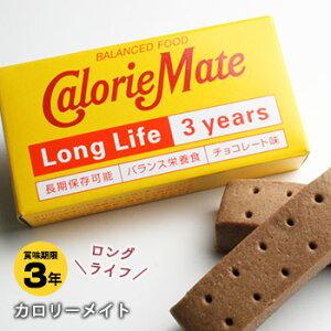 携帯食 保存食 カロリーメイトロングライフ[2本入]チョコレート味(大塚製薬 非常食 保存食)【賞味期限2023年5月18日迄】