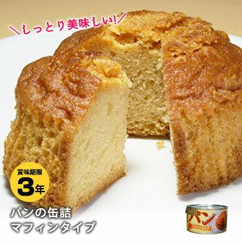非常食パンの缶詰マフィンタイプ(非常食 保存食 防災 備蓄)