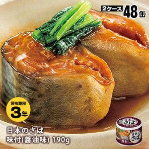 宝幸 HOKO 日本のさば 味付 醤油味 EO缶 190g×48缶(=24缶入×2ケース)【後払い不可】