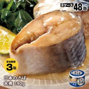 宝幸 HOKO 日本のさば 水煮 EO缶 190g×48缶(=24缶入×2ケース)【後払い不可】