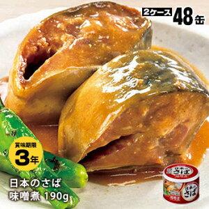 宝幸 HOKO 日本のさば 味噌煮 190g×48缶(=24缶×2ケース)【後払い不可】