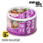 <HOKO>さんま味付190g×48缶(=24缶×2箱)(缶詰/非常食/魚/おかず/長期保存/3年保存)