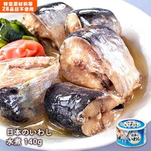 宝幸 HOKO 日本のいわし 水煮 140g×48缶(=24缶×2ケース)【後払い不可】