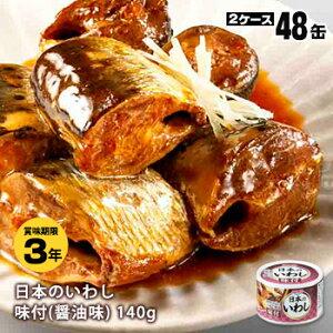 宝幸 HOKO 日本のいわし 味付 醤油味 140g×48缶(=24缶×2箱)【後払い不可】