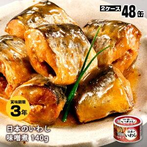宝幸 HOKO 日本のいわし 味噌煮 140g×48缶(=24缶×2ケース)【後払い不可】