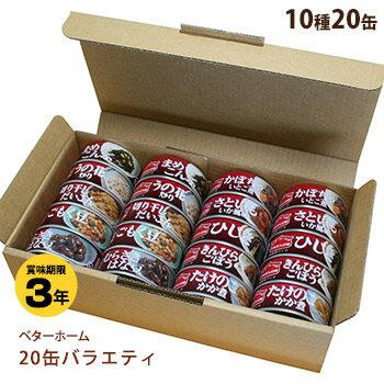 防災非常食<ベターホーム缶詰>お惣菜20缶セット