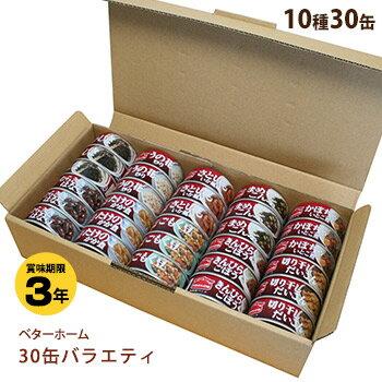 防災非常食<ベターホーム缶詰>お惣菜30缶セット