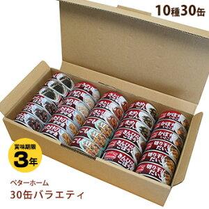 非常食セット ベターホーム缶詰 お惣菜30缶セット おかずセット 和食 つまみ