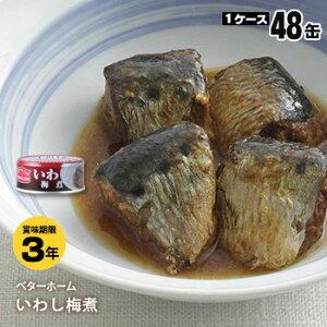非常食 ベターホーム缶詰 ×48缶セット いわし梅煮50g【後払い不可】(おかず 鰯 食糧 備蓄 魚の缶詰)