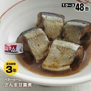 非常食 ベターホーム缶詰 ×48缶セット さんま甘露煮50g【後払い不可】(おかず 秋刀魚 備蓄 魚の缶詰)