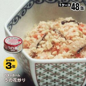 非常食 ベターホーム缶詰 ×48缶セット うの花炒り65g【後払い不可】(おかず 食糧 備蓄)