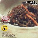 非常食ベターホーム缶詰「きんぴらごぼう45g×48缶」(おかず/牛蒡/備蓄)