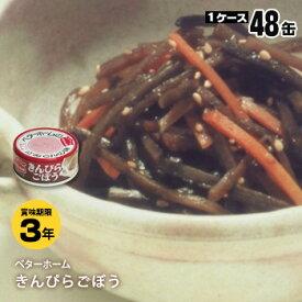 非常食 ベターホーム缶詰 ×48缶セット きんぴらごぼう45g【後払い不可】(おかず 牛蒡 備蓄)