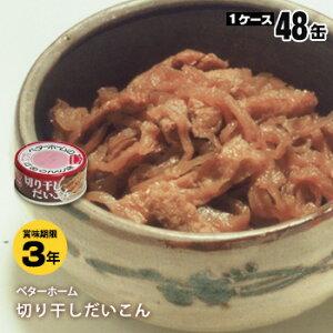 非常食 ベターホーム缶詰 ×48缶セット 切り干しだいこん65g【後払い不可】(おかず 切干大根 備蓄)