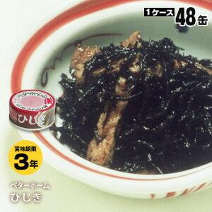 非常食 ベターホーム缶詰 ×48缶セット ひじき65g【後払い不可】(おかず 食糧 備蓄)